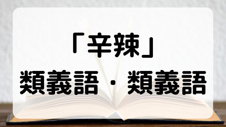 「辛辣」の類義語・対義語