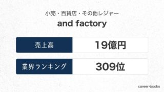 and-factoryの売上高・業績