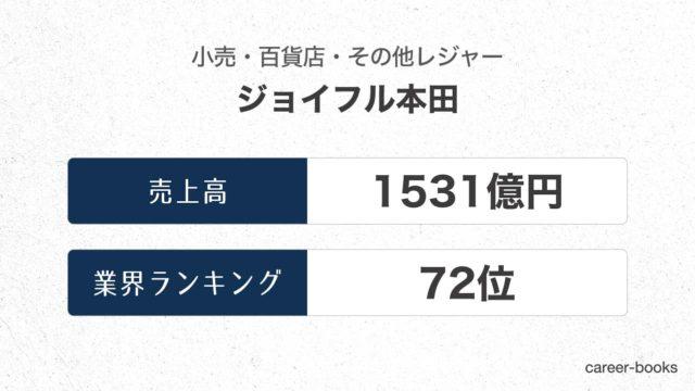 ジョイフル本田の売上高・業績