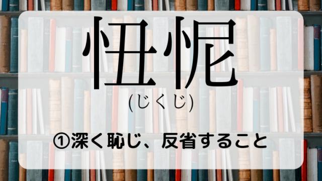 忸怩(じくじ)