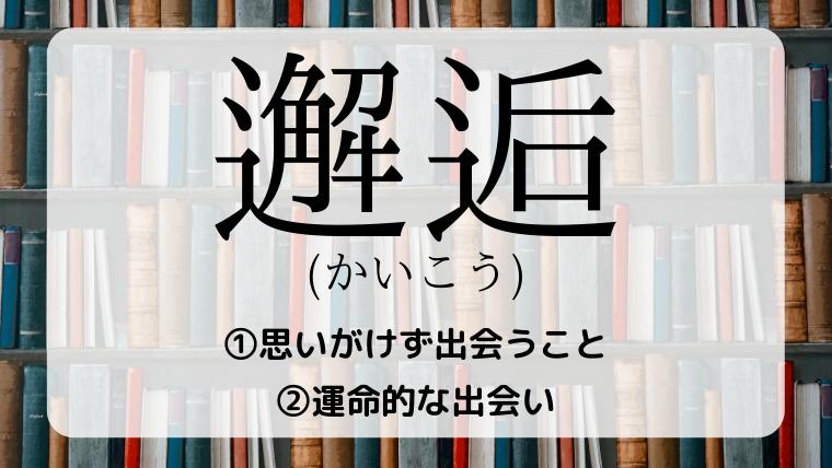 邂逅(かいこう)