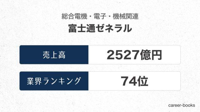 富士通ゼネラルの売上高・業績
