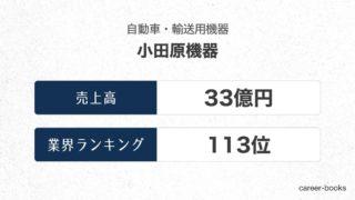 小田原機器の売上高・業績