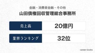 山田債権回収管理総合事務所の売上高・業績