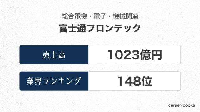 富士通フロンテックの売上高・業績