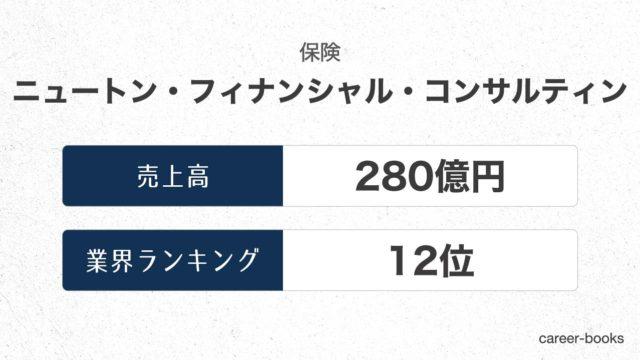 ニュートン・フィナンシャル・コンサルティングの売上高・業績