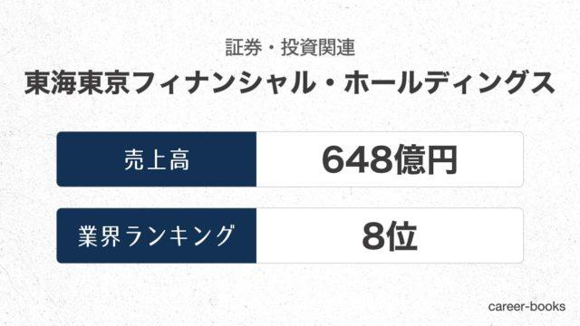 東海東京フィナンシャル・ホールディングスの売上高・業績