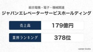ジャパンエレベーターサービスホールディングスの売上高・業績