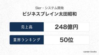 ビジネスブレイン太田昭和の売上高・業績