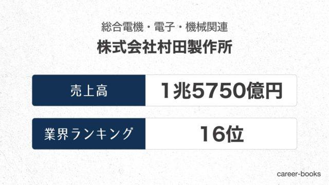 村田製作所の売上高・業績