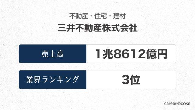 三井不動産の売上高・業績