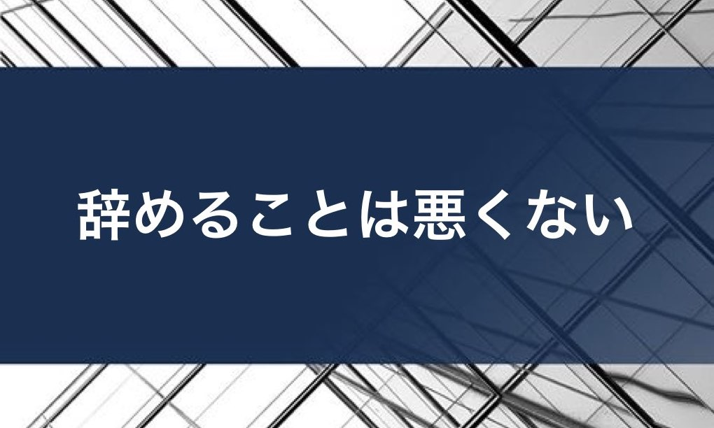 会社_仕事_辞める_理由_円満退社