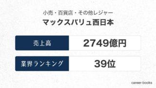 マックスバリュ西日本の売上高・業績