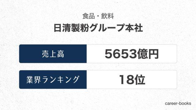 日清製粉グループ本社の売上高・業績