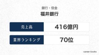 福井銀行の売上高・業績