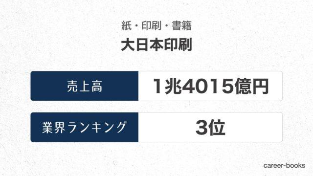 大日本印刷の売上高・業績