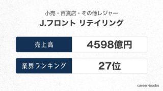 J.フロント-リテイリングの売上高・業績