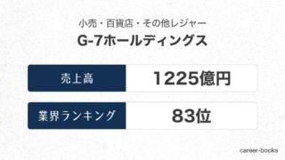G-7ホールディングスの売上高・業績