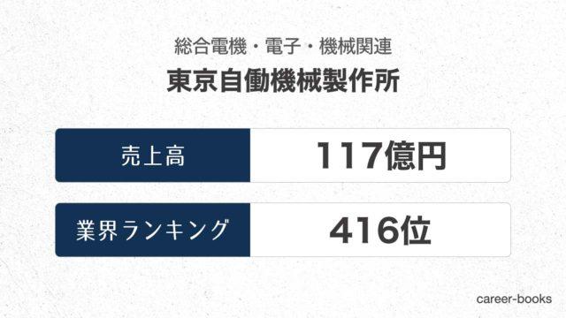 東京自働機械製作所の売上高・業績