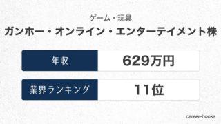 ガンホー・オンライン・エンターテイメント株式会社の年収情報・業界ランキング