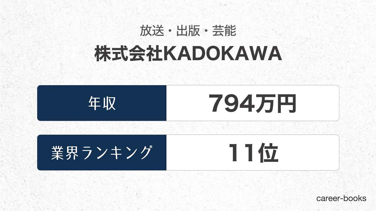株式会社KADOKAWAの年収情報・業界ランキング