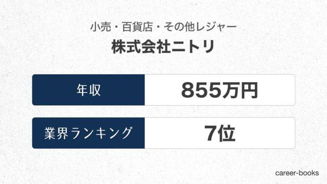 株式会社ニトリの年収情報・業界ランキング