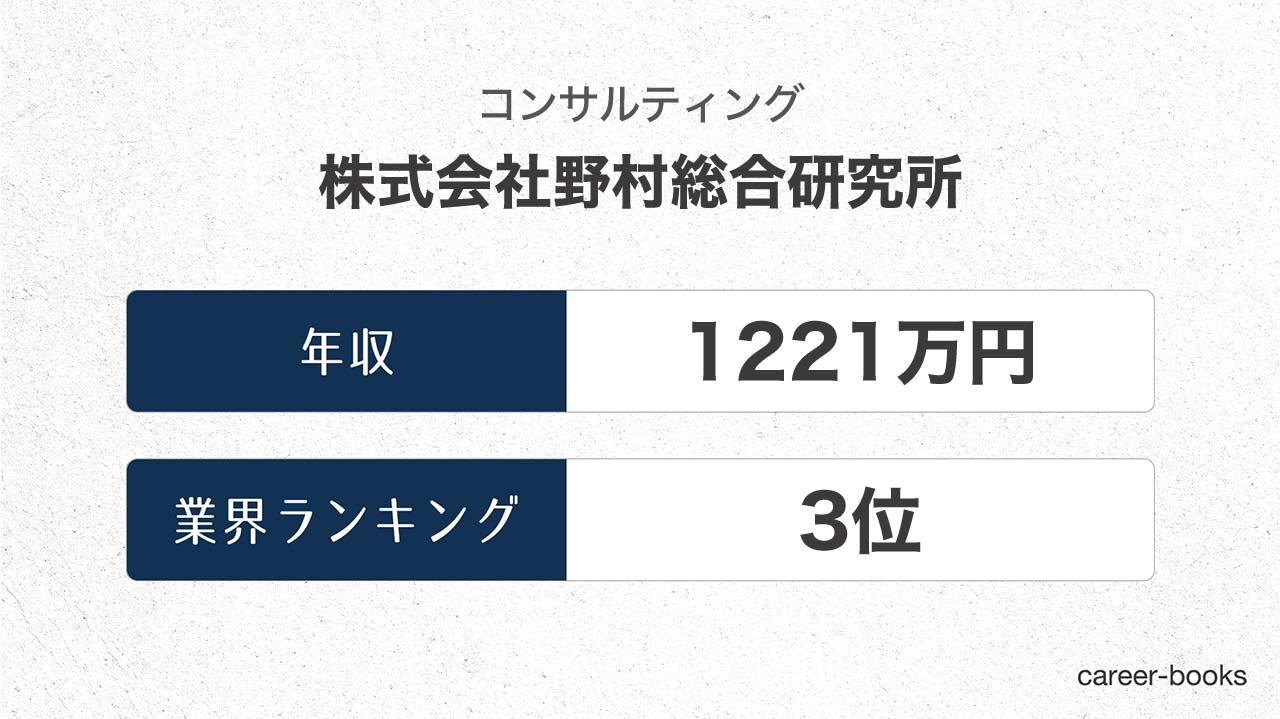 株式会社野村総合研究所の年収情報・業界ランキング