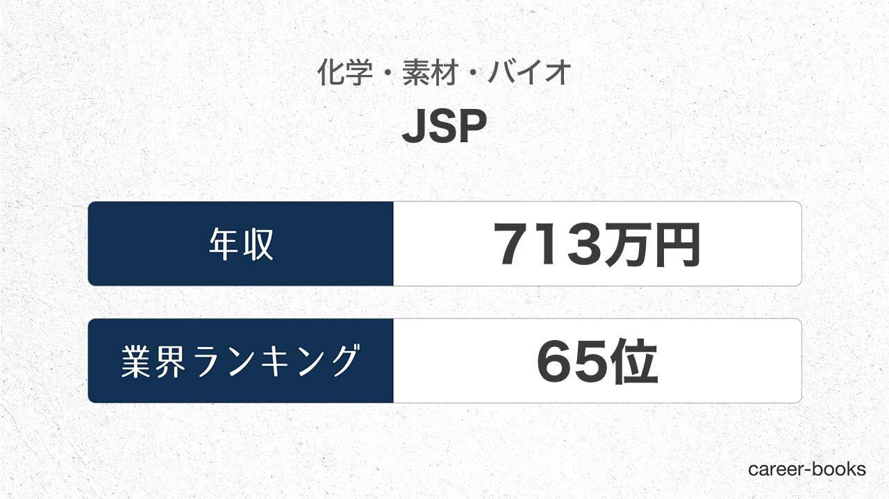 JSPの年収情報・業界ランキング
