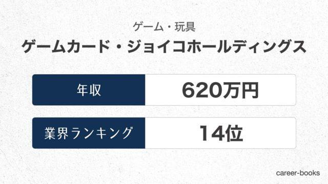 ゲームカード・ジョイコホールディングスの年収情報・業界ランキング