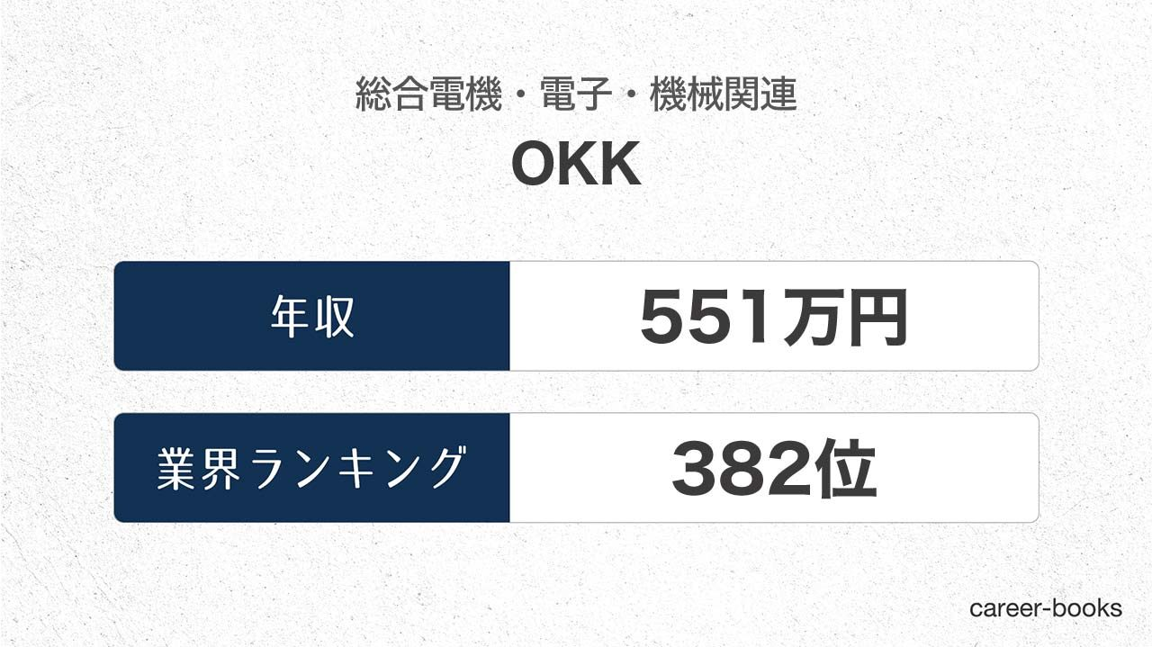 OKKの年収情報・業界ランキング