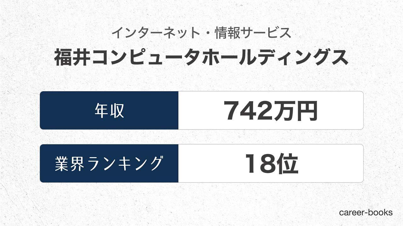 福井コンピュータホールディングスの年収情報・業界ランキング