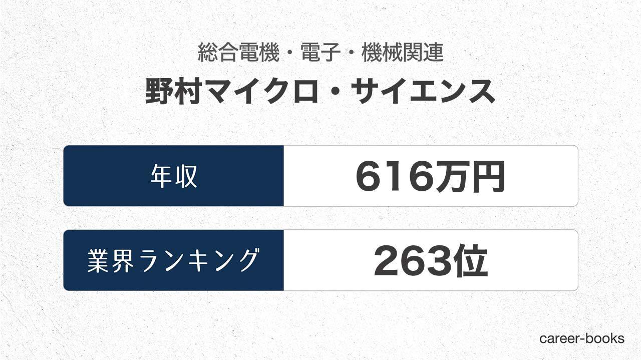 野村マイクロ・サイエンスの年収情報・業界ランキング