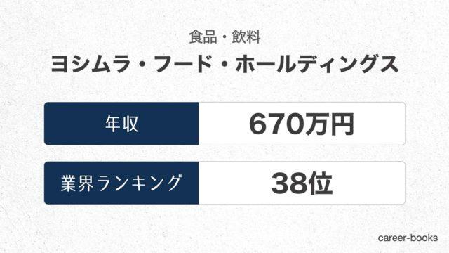 ヨシムラ・フード・ホールディングスの年収情報・業界ランキング