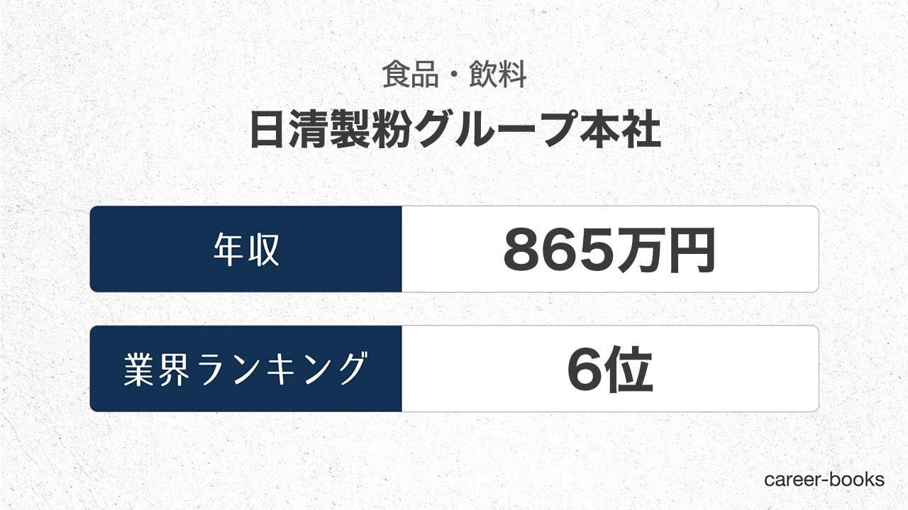 日清製粉グループ本社の年収情報・業界ランキング