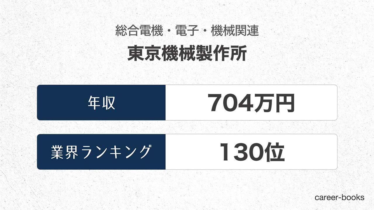 東京機械製作所の年収情報・業界ランキング