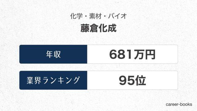 藤倉化成の年収情報・業界ランキング