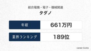 タダノの年収情報・業界ランキング