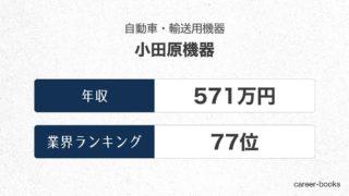 小田原機器の年収情報・業界ランキング