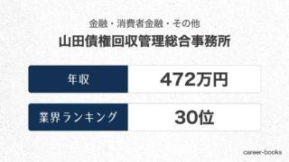山田債権回収管理総合事務所の年収情報・業界ランキング