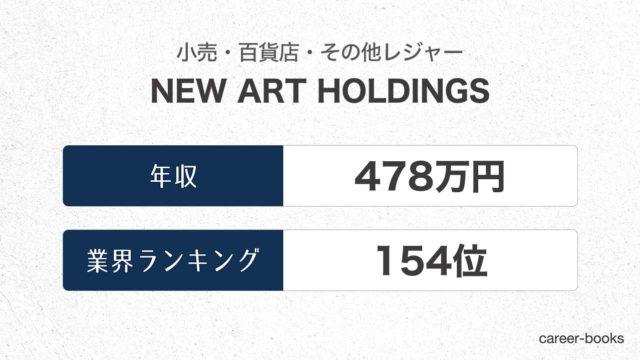 NEW ART HOLDINGSの年収情報・業界ランキング