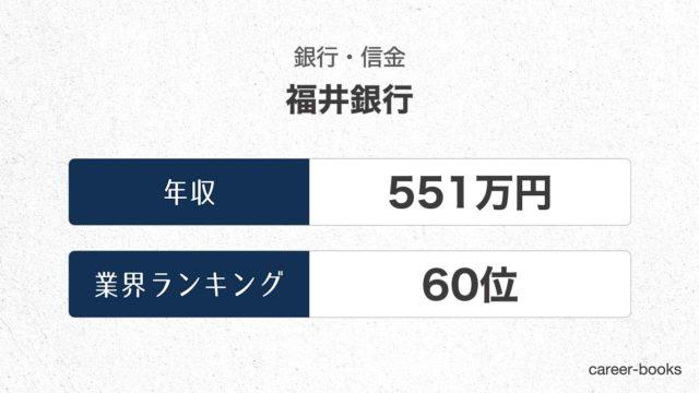 福井銀行の年収情報・業界ランキング