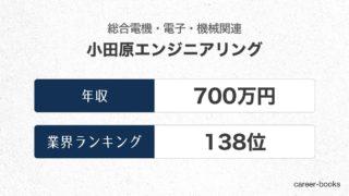 小田原エンジニアリングの年収情報・業界ランキング