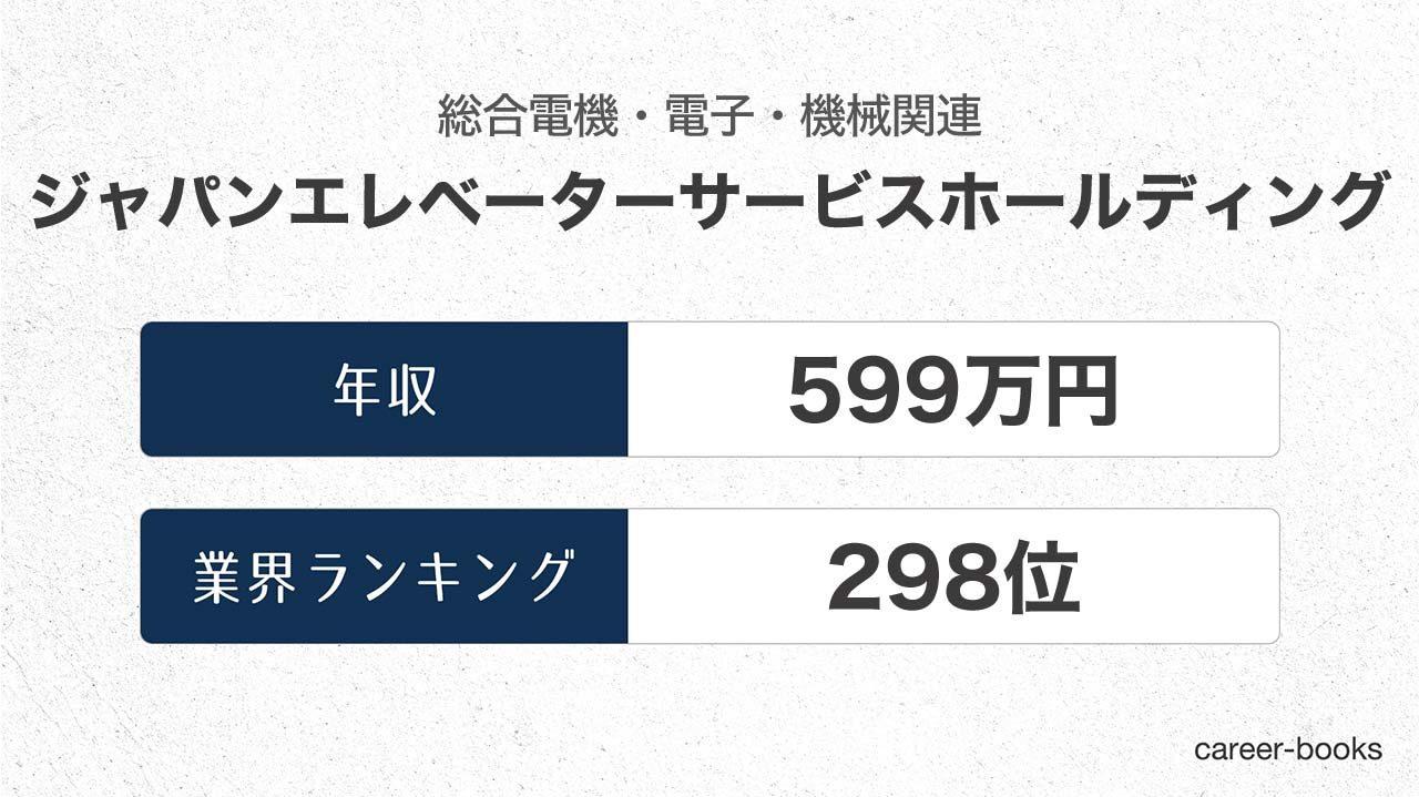ジャパンエレベーターサービスホールディングスの年収情報・業界ランキング