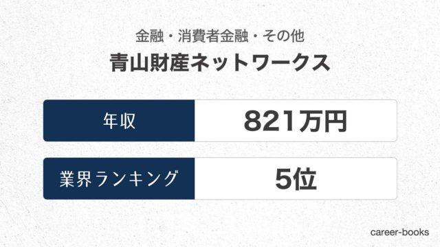 青山財産ネットワークスの年収情報・業界ランキング